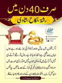 Duaa Islam, Islam Hadith, Allah Islam, Islam Quran, Islamic Phrases, Islamic Dua, Islamic Messages, Islamic Quotes, Muslim Love Quotes