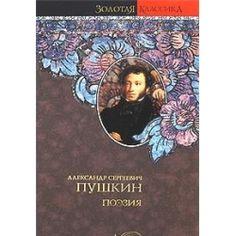 A. S. Pushkin. Poeziya by Alexander Pushkin  $19.73