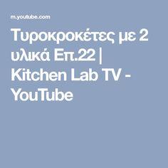 Τυροκροκέτες με 2 υλικά Επ.22   Kitchen Lab TV - YouTube