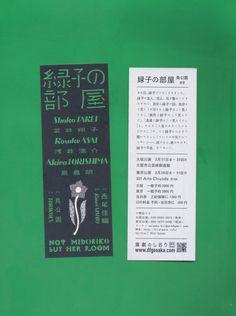 鈴木哲生 Tezzo SUZUKI Graphic designer Japan Graphic Design, Japan Design, Freelance Graphic Design, Graphic Design Posters, Graphic Design Illustration, Print Layout, Layout Design, Print Design, Dm Poster