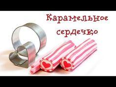 Карамельное сердечко из полимерной глины - Ярмарка Мастеров - ручная работа, handmade