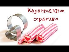 "▶ Мастер-класс ""Карамельное сердечко"" из полимерной глины - YouTube how to make miniature candy in polymer clay a Good tutorial in Russian but the video is excellent"