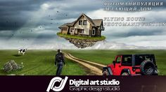 Фотоманипуляция – Летающий дом | Photo manipulation – Flying house Photo...