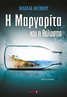 """""""Η Μαργαρίτα και η θάλασσα"""" είναι ένα βιβλίο που φλερτάρει με το μυστήριο, την τρέλα της σύγχρονης ελληνικής κοινωνίας και τον σκοτεινό κό..."""