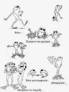 e-yliko για διδασκαλία » Μελέτη Περιβάλλοντος Printables, Animals, Animales, Animaux, Print Templates, Animal, Animais