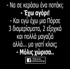 χαχαχαχαχα Funny Greek Quotes, Funny Picture Quotes, Funny Quotes, Funny Images, Funny Pictures, Funny Statuses, Yolo, Minions, Haha