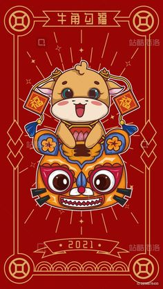 joy, bright, joyful, brilliance, brightness, year of the ox 2021, chinese new year 2021, lunar new year 2021, traditions, rituals, metal ox, hard work, organized, discipline, honest, diligence, make things happen, kindness, humility, positive thinking, learning, spiritual development, 2021 New Year Card Design, Chinese New Year Design, Chinese New Year Greeting, Chinese New Year Crafts, New Year Designs, Happy Chinese New Year, New Year Greetings, Cow Illustration, New Year Illustration
