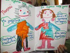 Της Τάξης και της Πράξης: Παγκόσμια Ημέρα Τρίτης ηλικίας.