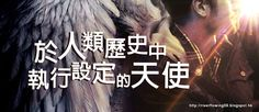 . 2010 - 2012 恩膏引擎全力開動!!: 於人類歷史中執行設定的天使
