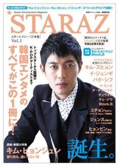 [HMV ONLINE] Kim Hyun Joong Staraz Mag. (Japan version) Vol.1 http://www.hmv.co.jp/en/artist_Magazine-Book_000000000120251/item_Staraz-…日本版-Vol-1-廣済堂ベストムック_5819481 pic.twitter.com/d4j5Aps1BT