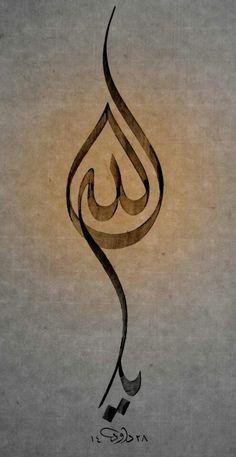 Ya Allah (O Allah) Calligraphy ? O Allah Originally found on: alyibnawi Arabic Calligraphy Art, Arabic Art, Calligraphy Alphabet, Photographie Portrait Inspiration, Foto Blog, Islamic Paintings, Islamic Wall Art, Turkish Art, Diy Art