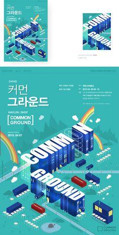 디자인 나스 (designnas) 학생 광고 편집 디자인 - 포스터 포트폴리오 (advertisement pamphlet)입니다. 키워드…