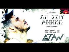 Greek Music, Youtube