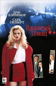 «Ядовитый плющ» (Poison Ivy, 1992) - онлайн в хорошем качестве