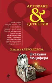 Наталья Александрова. Шкатулка Люцифера