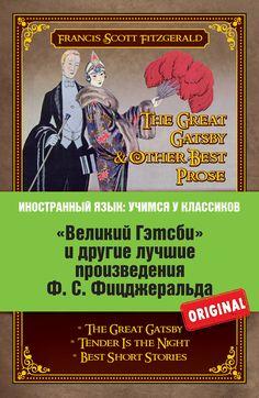 «Великий Гэтсби» и другие лучшие произведения Ф.С. Фицджеральда #читай, #книги, #книгавдорогу, #литература, #журнал