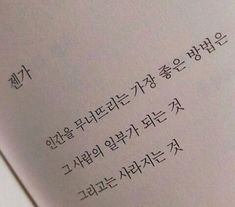 The Words, Cool Words, K Quotes, Famous Quotes, Some Sentences, Korean Writing, You Dont Love Me, Korean Language Learning, Korean Quotes