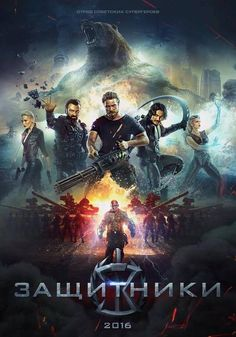 Watch Guardians (2017) Full Movie HD Free Download