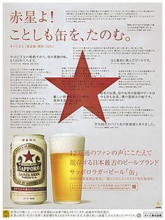 サッポロビール 新聞広告データアーカイブ