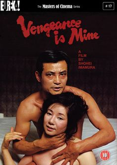 복수는 나의 것(Vengeance is mine, 1979) 이마무라 쇼헤이