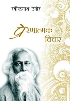 "Rabindranath Tagore.Bengali:  (7 May 1861 – 7 August 1941)  was a Bengali polymath who reshaped Bengali literature and music, as well as Indian art with Contextual Modernism in the late 19th and early 20th centuries. Author of Gitanjali and its ""profoundly sensitive, fresh and beautiful verse"", he became the first non-European to win the Nobel Prize in Literature in 1913"