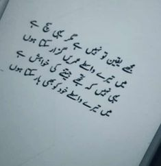 Hurt Quotes, Words Quotes, Qoutes, Life Quotes, Sayings, Best Urdu Poetry Images, Love Poetry Urdu, My Poetry, John Elia Poetry