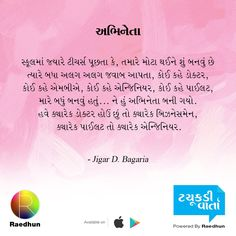 'અભિનેતા' by Jigar Bagaria  Do you have any such tiny #Gujarati tales to share with us? Post on our page's timeline to get featured here.