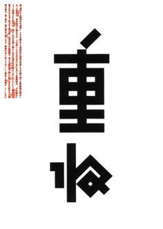 重ね 大蔵ポスター « TDC TOKYO JPN