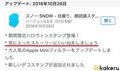 【速報】SNOWがアップデート!ストーリーへの「いいね」で、インスタ・スナチャとの差別化を図る?!