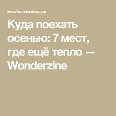 Куда поехать осенью: 7 мест, где ещё тепло — Wonderzine