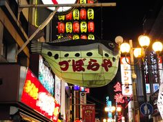 Bright lights and neon signs decorate the streets in of Dotonbori in Osaka, Japan. Restaurants hawk culinary delights, such as blowfish, with larger than life representations of their house specialities. Japanese culture is a feast for the senses, with taste being one of the top to be tantalized on any visit. (c) GTH & Nathan DePetris