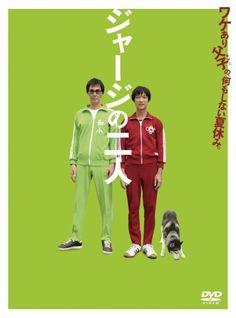 jersey no futari - yoshihiro nakamura -ジャージの二人