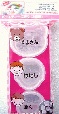 This is very cool and handy for those who want cool shaped rice balls for bento box lunch! It clearly shows how to use it on the front and back of the package in English.    1 bear, 1 girl and 1 boy shaped onigiri rice ball molds in package