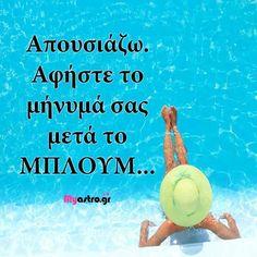 Οι μηνιαίες προβλέψεις του Αυγούστου 2017 Picture Quotes, Believe, Jokes, City, Pictures, Photos, Funny, Inspiration, Greek