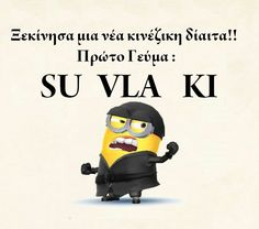minion quote Minion Jokes, Minions Quotes, We Love Minions, Ancient Memes, Big Cats Art, Funny Greek, Greek Quotes, Have A Laugh, Just Kidding