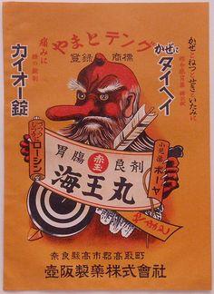 戦前の古い 置き薬保管用大袋 海王丸  / Prewar ad for storing medicine sack, Tsubosaka Pharmaceutical