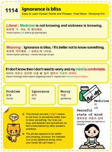 1114-Ignorance is Bliss. Chad Meyer and Moon-Jung Kim. EasytoLearnKorean.com An Illustrated Guide to Korean. Copyright shared with the Korea Times.  Visit their Culture section to see a complete list of articles.