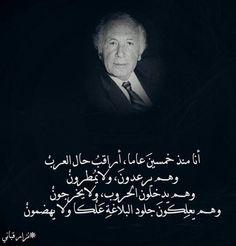 نزار Arabic Words, Arabic Quotes, Political Quotes, Les Miserables, Photo Quotes, Oppression, Sarcasm, Quotations, Poetry