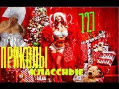 КЛАССНЫЕ ПРИКОЛЫ № 727  ПОДБОРКА ПРИКОЛОВ ДЛЯ ВЗРОСЛЫХ  !!!!!!  18 + 👍👍👍...
