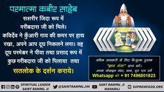 All the universe is running with the power of God Kabir.Kabir God is the God of all beings who always gives happiness.God Almighty is Kabir who lives in Satlok, Satlok is the Eternal place of Lord Kabir. Shiva Shakti, Shiva Parvati Images, Krishna Images, Believe In God Quotes, Quotes About God, Krishna Quotes In Hindi, Kabir Quotes, Hindu Worship, Miracle Quotes