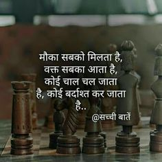 Motivational quotes for students and motivational stories Hindi Quotes Images, Inspirational Quotes In Hindi, Motivational Picture Quotes, Hindi Quotes On Life, Life Lesson Quotes, Words Quotes, Motivational Stories, Motivational Status In Hindi, Motivational Quotes In Hindi