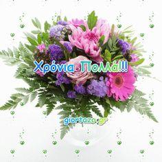 giortazo.gr: Χρόνια Πολλά Κινούμενες Εικόνες Happy Birthday Wishes Cake, Floral Wreath, Wreaths, Decor, Decoration, Decorating, Deco, Bouquet, Embellishments