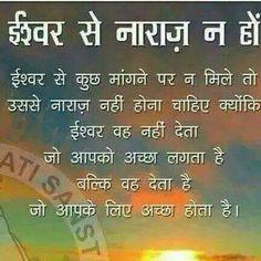 Bhagwan Quotes In Hindi Hindi Poetry Hindi Quotes Quotes