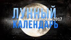 Лунный календарь на АПРЕЛЬ 2017