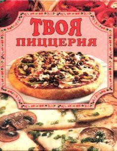 Твоя пицерия  книга по кулинарии