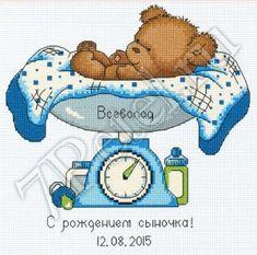 825 - С рождением сыночка
