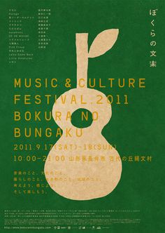 gurafiku: Japanese Poster: Bokura no Bungaku. Poster Design, Graphic Design Posters, Graphic Design Illustration, Graphic Design Inspiration, Flyer Design, Graphic Prints, Brochure Design, Digital Illustration, Print Design