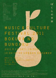 gurafiku: Japanese Poster: Bokura no Bungaku. Poster Design, Graphic Design Posters, Graphic Design Illustration, Graphic Design Inspiration, Flyer Design, Corporate Design, Brochure Design, Digital Illustration, Print Design