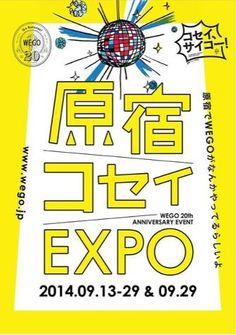 創業20周年のウィゴーが「原宿コセイ エキスポ」を開催 | EVENT | FASHION | WWD JAPAN.COM