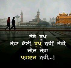 Sikh Quotes, Gurbani Quotes, Punjabi Quotes, Guru Granth Sahib Quotes, Harmandir Sahib, Religious Quotes, Trust God, Deep Thoughts, Gods Love